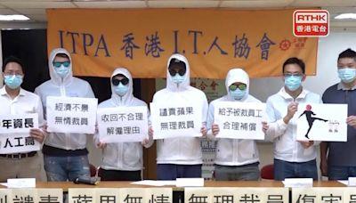 蘋果公司前員工指被不合理解僱 工聯會疑經濟裁員 - RTHK