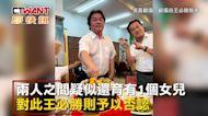 CTWANT 即時新聞》遭爆與小15歲女護理師不倫戀 王必勝:兩人是很熟的老同事