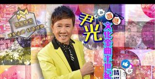 尹光香港文化金曲半世紀精選 (環星娛樂 - 匯聚金曲。打造經典)