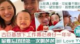 【父親節】古巨基樂於在家當嚴父 不心急安排愛兒上Playgroup - 香港經濟日報 - TOPick - 娛樂