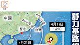 超強颱風舒力基 周三逼港拍門 - 東方日報