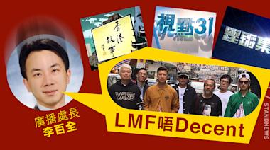 空降廣播處長李百全要求過目《鏗鏘集》《視點31》等節目 斥訪問 LMF 樂隊「唔 decent」 | 立場報道 | 立場新聞