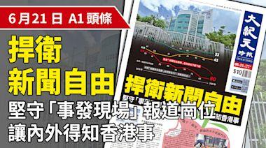 【A1頭條】捍衛新聞自由 堅守「事發現場」報道崗位 讓內外得知香港事