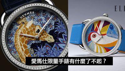 Hermès工藝手錶限量24只!一文了解Arceau The Three Graces手錶和Arceau Toucan de Paradis手錶的入手須知   ELLE HK