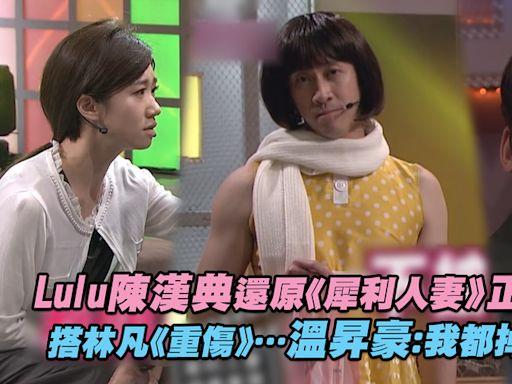 Lulu陳漢典還原《犀利人妻》正宮小三! 搭林凡《重傷》…溫昇豪:我都掉眼淚了