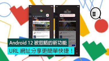 Android 12 被忽略的新功能:URL 網址分享更簡單快捷!