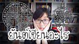 泰國刺青到底在刺什麼?特殊的泰國刺青文化