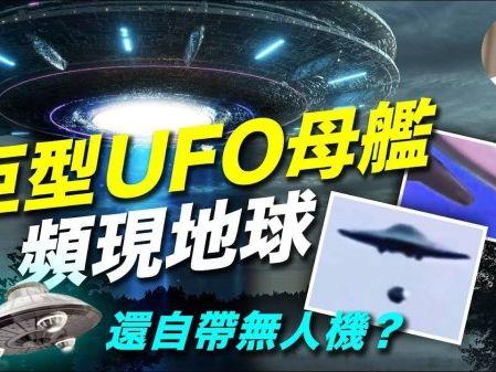 巨型UFO母艦頻現地球 還自帶無人機?(視頻) - - 探秘尋真