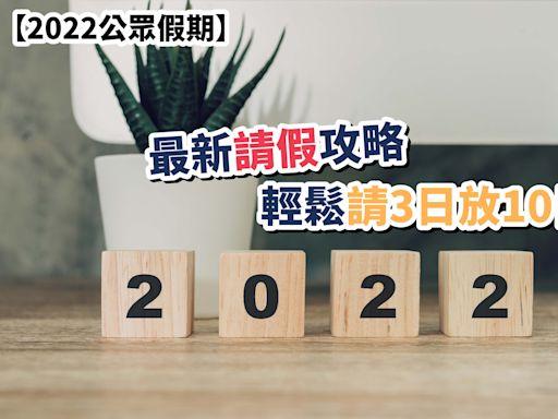 【2022公眾假期】最新請假攻略 輕鬆請3日放10日!