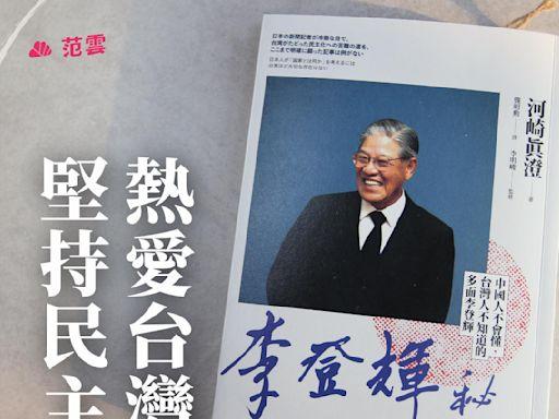 緬懷李前總統 范雲:透過「秘錄」了解三種不同的李登輝