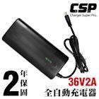 【CSP】鉛酸電池充電器 SWB36V2A老人電動車 電動單人車 代步車 助步車 殘障車 電動輪椅