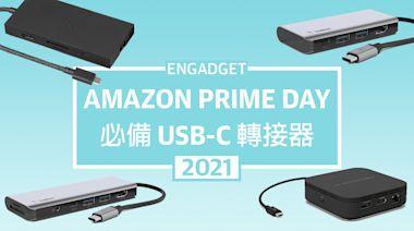 Amazon Prime Day 2021:新 PC 必備 USB-C 轉接器