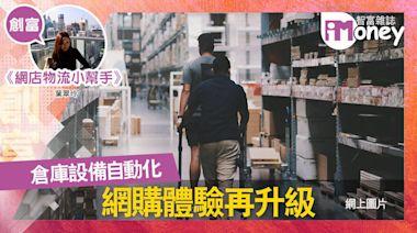 【網店物流小幫手@iM網欄】倉庫設備自動化 網購體驗再升級 - 香港經濟日報 - 即時新聞頻道 - iMoney智富 - 名人薈萃