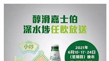 惠顧深水埗11間中菜館人均滿$100 即可任飲兩小時啤酒