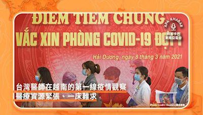 台灣醫師在越南的第一線疫情觀察:醫療資源緊繃,一床難求 - The News Lens 關鍵評論網