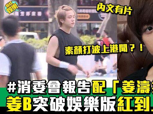 姜B紅到上港聞!?有線新聞報道消委會測試報告、竟然係配「姜濤打波片」! | 流行娛樂 | 新Monday