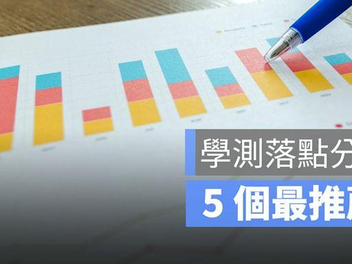 學測落點分析 5個最推薦使用落點分析網站(110年版)