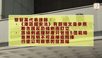 黎智英求行使壹傳媒投票權 保安局指如授權公司危害國安