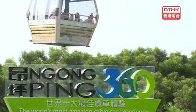 昂坪360纜車服務將於上午10 時恢復 - RTHK