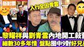 黎耀祥內地開工與劉青雲敍舊 細數三十多年相識淵源 盤點圈中9對出生入死好兄弟 | 影視娛樂 | 新假期