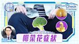 性病疣 性器官生肉粒屬椰菜花症狀 接種HPV疫苗可減復發及預防部份癌症   蘋果日報