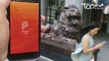 【PayMe死機】滙豐稱昨晚起陸續恢復正常 就事件致歉 - 香港經濟日報 - TOPick - 新聞 - 社會