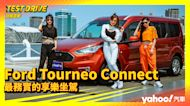 【試駕直擊】2021年來場專屬於Ford Tourneo Connect的玩咖級任務PART.1:來去高雄住一晚!