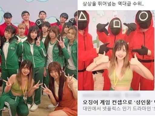米砂拍AV版《魷魚遊戲》傳回南韓! 全網驚呆:不是日本,是台灣