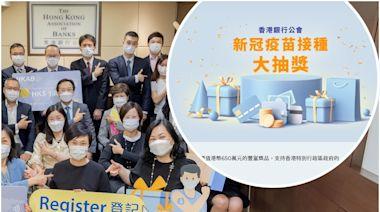 【打針優惠】銀行公會抽獎接受登記 幸運兒獲10萬免找數簽賬(附連結)
