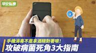 手機消毒不是拿酒精對著噴!攻破病菌死角3大指南【早安健康】