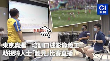 東京奧運|培訓口述影像義工 助視障人士「聽見」比賽直播