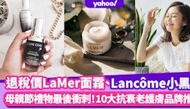 母親節禮物2021 La Mer皇牌面霜網購平$1210、Lan...