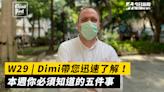 W29 | Dimi帶您迅速了解!本週你必須知道的五件事 | The Weekly Briefing | The China Post, Taiwan