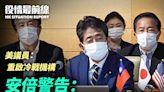 【役情最前線】安倍警告:台灣絕不能變成香港