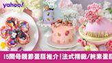 【母親節2020】母親節蛋糕推介15間!酒店法式/本地小店純素蛋糕
