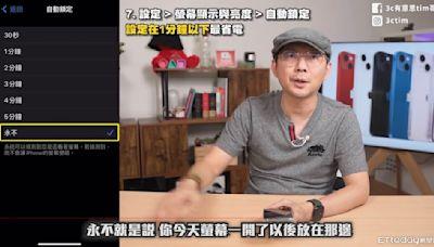 影/iOS 15的「省電秘招」大公開 減少耗電一次學