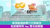香港動漫電玩節 2020 舉行日期確定 免排通宵用 App 實名抽頭籌