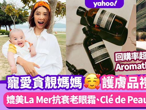 母親節禮物2021|媽媽最想收到護膚品排行榜!媲美La Mer抗衰老眼霜、Clé de Peau面霜低至65折