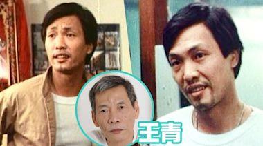 大口青胞兄丨「警匪片導演祖師」王鍾病逝 終年74歲 | 蘋果日報