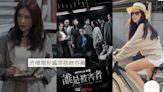 Netflix人氣新台劇《誰是被害者》許瑋甯 戲裡戲外好感系化妝穿搭術