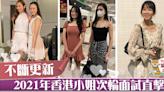 【香港小姐2021】香港小姐第二輪面試直撃 一文睇盡港姐報名佳麗【多圖】 - 香港經濟日報 - TOPick - 娛樂