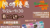 【便利妥】精選盒裝3D護理口罩買二送一(24/09-30/09)...