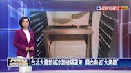 台北大龍新城冷氣機隔罩差 陽台熱如「大烤箱」