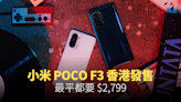 小米 POCO F3 香港發售:Redmi K40 國際版賣 $2,799 | 香港 |