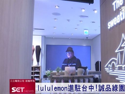 lululemon第4間店櫃進駐台中 推廣身心健康生活