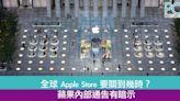 【武漢肺炎】全球 Apple Store 要關到幾時?蘋果內部通告有暗示