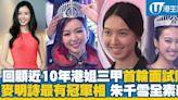 回顧近十年香港小姐三甲首輪面試照 麥明詩未選就被網民宣布贏冠軍 朱千雪全素顏示人