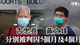 信報即時新聞 -- 黃之鋒被判囚4個月 古思堯被判囚5個月