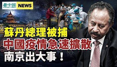蘇丹爆發軍事政變?總理被捕;南京出事!中國疫情擴散(視頻) - - 新聞 南京 - 看中國新聞網 - 海外華人 歷史秘聞 時事