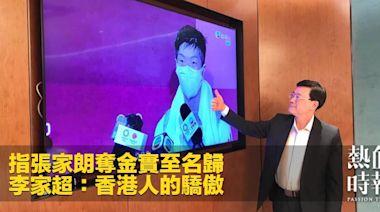 指張家朗奪金實至名歸 李家超:香港人的驕傲
